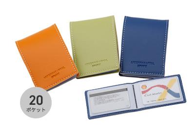 カラーポイントカードケース画像